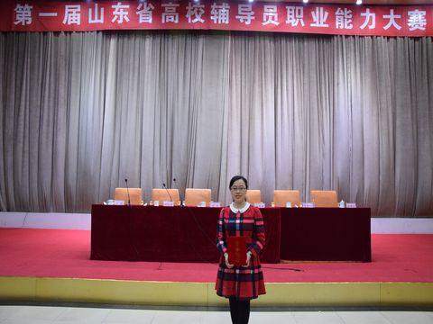 我院辅导员王茜获山东省首届辅导员职业能力大赛一等奖图片